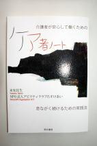keasya-note1