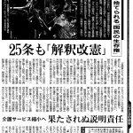 東京新聞8月18日付朝刊